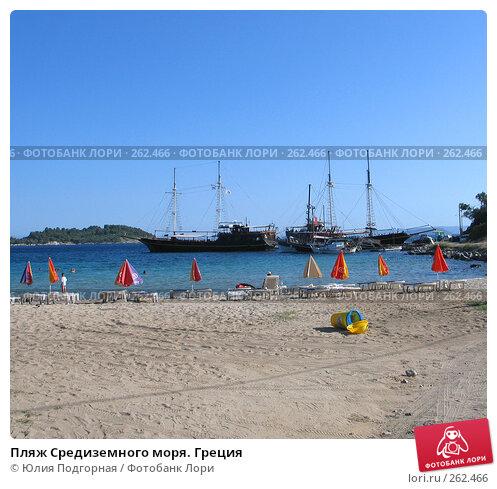Пляж Средиземного моря. Греция, фото № 262466, снято 28 июня 2007 г. (c) Юлия Селезнева / Фотобанк Лори
