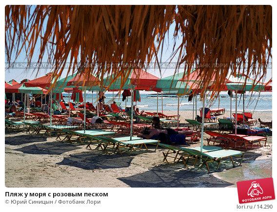 Купить «Пляж у моря с розовым песком», фото № 14290, снято 27 апреля 2018 г. (c) Юрий Синицын / Фотобанк Лори
