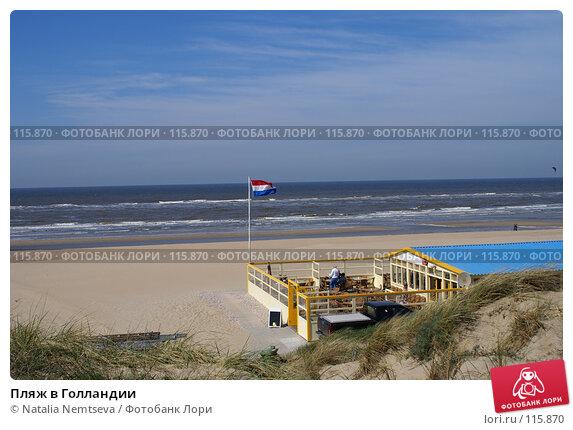 Купить «Пляж в Голландии», эксклюзивное фото № 115870, снято 19 апреля 2007 г. (c) Natalia Nemtseva / Фотобанк Лори