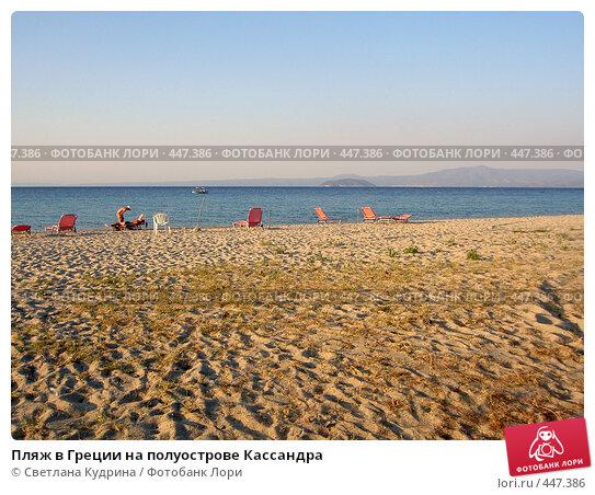 Купить «Пляж в Греции на полуострове Кассандра», фото № 447386, снято 24 августа 2006 г. (c) Светлана Кудрина / Фотобанк Лори