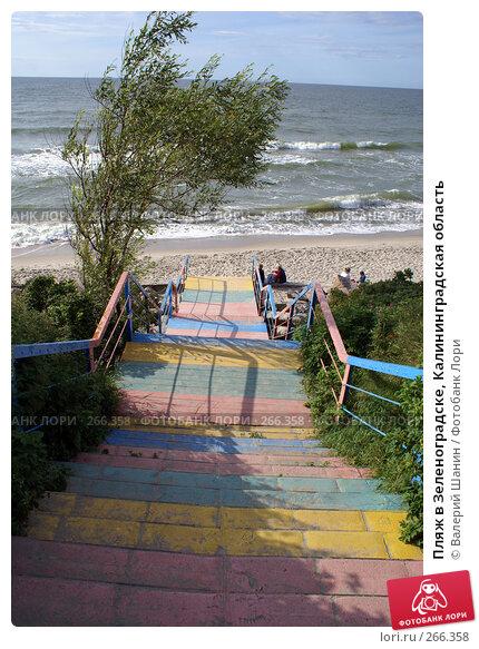 Пляж в Зеленоградске, Калининградская область, фото № 266358, снято 29 июля 2007 г. (c) Валерий Шанин / Фотобанк Лори