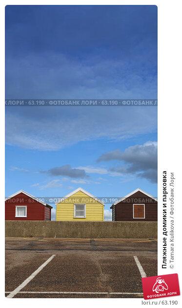 Пляжные домики и парковка, фото № 63190, снято 30 июля 2006 г. (c) Tamara Kulikova / Фотобанк Лори