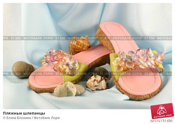 Купить «Пляжные шлепанцы», фото № 51650, снято 8 мая 2007 г. (c) Елена Блохина / Фотобанк Лори