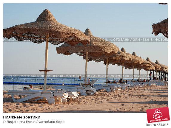 Пляжные зонтики, фото № 83018, снято 20 августа 2007 г. (c) Лифанцева Елена / Фотобанк Лори