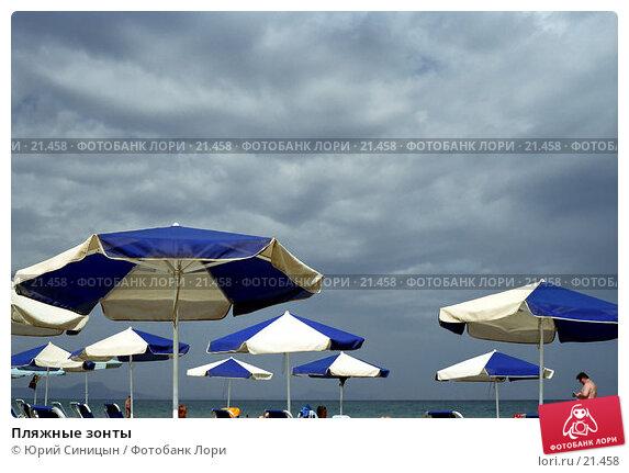 Купить «Пляжные зонты», фото № 21458, снято 26 апреля 2018 г. (c) Юрий Синицын / Фотобанк Лори