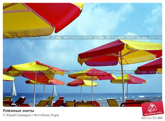 Пляжные зонты, фото № 21466, снято 24 марта 2017 г. (c) Юрий Синицын / Фотобанк Лори
