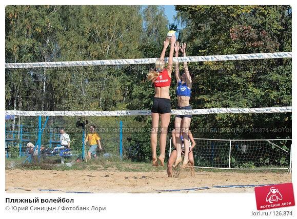 Пляжный волейбол, фото № 126874, снято 22 сентября 2007 г. (c) Юрий Синицын / Фотобанк Лори