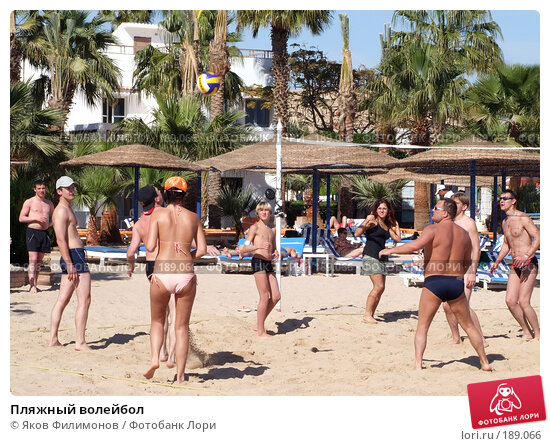 Купить «Пляжный волейбол», эксклюзивное фото № 189066, снято 16 января 2008 г. (c) Яков Филимонов / Фотобанк Лори