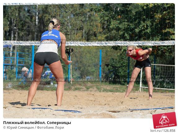 Пляжный волейбол. Соперницы, фото № 126858, снято 22 сентября 2007 г. (c) Юрий Синицын / Фотобанк Лори