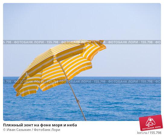 Пляжный зонт на фоне моря и неба, фото № 155798, снято 6 августа 2007 г. (c) Иван Сазыкин / Фотобанк Лори