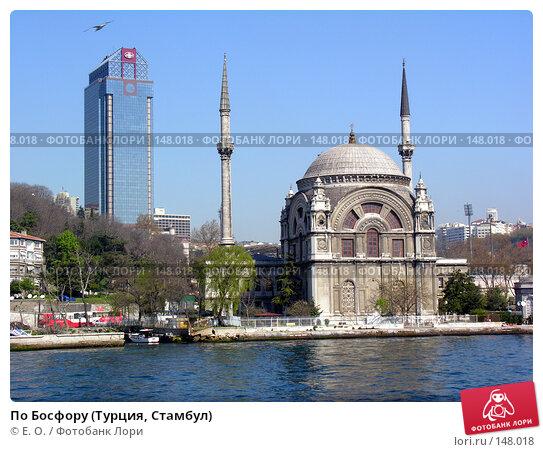 Купить «По Босфору (Турция, Стамбул)», фото № 148018, снято 14 апреля 2007 г. (c) Екатерина Овсянникова / Фотобанк Лори