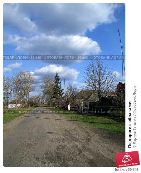 По дороге с облаками, фото № 39646, снято 9 апреля 2007 г. (c) Ларина Татьяна / Фотобанк Лори
