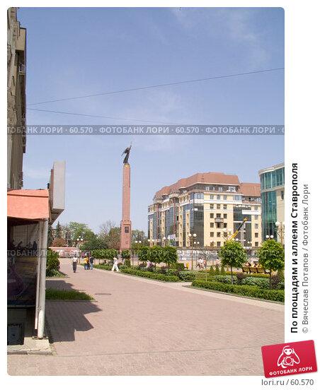 По площадям и аллеям Ставрополя, фото № 60570, снято 26 мая 2007 г. (c) Вячеслав Потапов / Фотобанк Лори