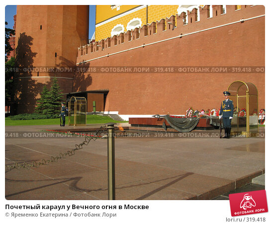 Почетный караул у Вечного огня в Москве, фото № 319418, снято 28 мая 2008 г. (c) Яременко Екатерина / Фотобанк Лори