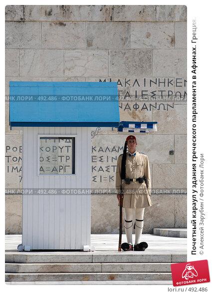 Купить «Почетный караул у здания греческого парламента в Афинах. Греция.», фото № 492486, снято 27 сентября 2008 г. (c) Алексей Зарубин / Фотобанк Лори