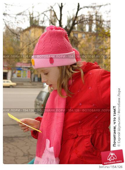 Почитаем, что там?!, фото № 154126, снято 31 октября 2007 г. (c) Сергей Шульгин / Фотобанк Лори