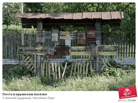 Почта в крымском посёлке, фото № 59866, снято 2 июня 2007 г. (c) Алексей Судариков / Фотобанк Лори
