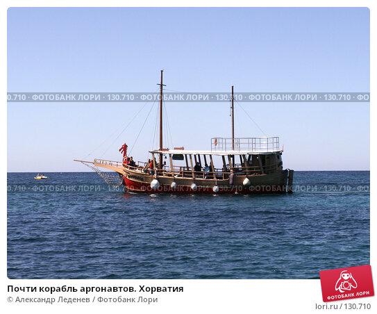 Купить «Почти корабль аргонавтов. Хорватия», фото № 130710, снято 21 сентября 2007 г. (c) Александр Леденев / Фотобанк Лори