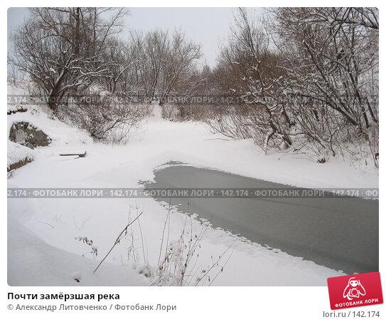 Почти замёрзшая река, фото № 142174, снято 26 ноября 2006 г. (c) Александр Литовченко / Фотобанк Лори