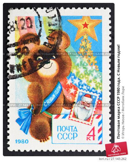 Купить «Почтовая марка СССР 1980 года. С Новым годом!», фото № 27143262, снято 23 октября 2017 г. (c) Игорь Низов / Фотобанк Лори