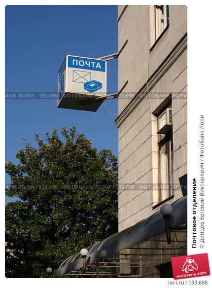 Почтовое отделение, фото № 133698, снято 8 августа 2007 г. (c) Донцов Евгений Викторович / Фотобанк Лори