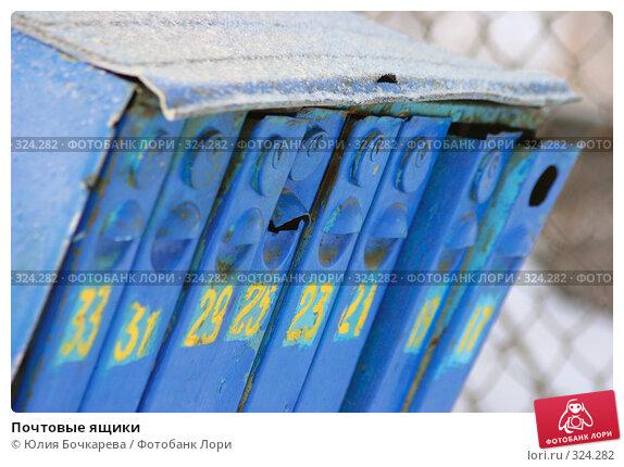 Почтовые ящики, фото № 324282, снято 1 января 2006 г. (c) Юлия Бочкарева / Фотобанк Лори
