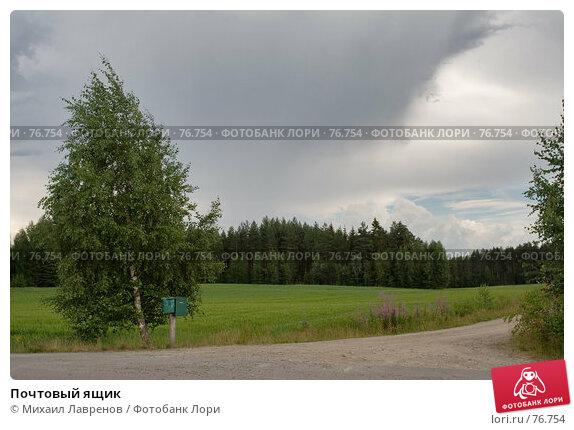 Почтовый ящик, фото № 76754, снято 21 июля 2006 г. (c) Михаил Лавренов / Фотобанк Лори