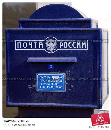 Почтовый ящик, фото № 229290, снято 22 марта 2008 г. (c) Екатерина Овсянникова / Фотобанк Лори