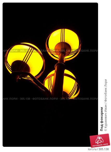 Под фонарем, фото № 305138, снято 28 апреля 2008 г. (c) Куракевич Иван / Фотобанк Лори