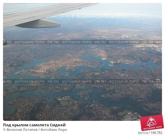 Под крылом самолета Сидней, фото № 198782, снято 20 октября 2006 г. (c) Вячеслав Потапов / Фотобанк Лори