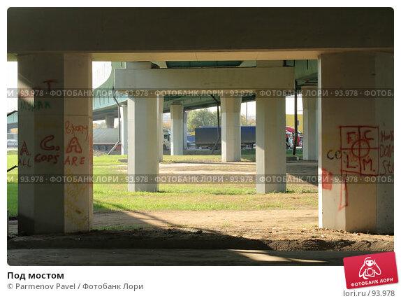 Купить «Под мостом», фото № 93978, снято 30 сентября 2007 г. (c) Parmenov Pavel / Фотобанк Лори