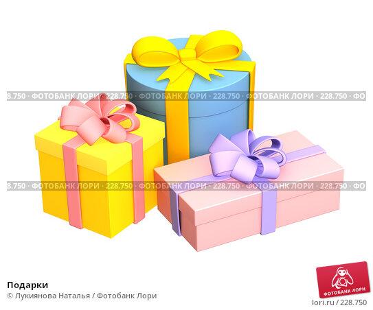 Подарки, иллюстрация № 228750 (c) Лукиянова Наталья / Фотобанк Лори