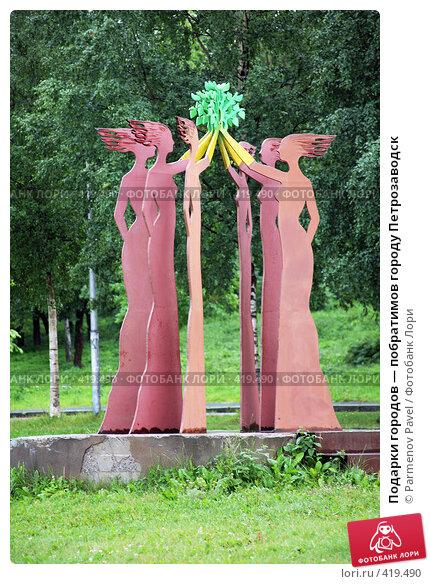Подарки городов — побратимов городу Петрозаводск, фото № 419490, снято 9 августа 2008 г. (c) Parmenov Pavel / Фотобанк Лори
