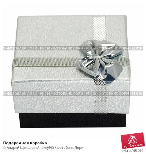 Подарочная коробка, фото № 95010, снято 24 января 2007 г. (c) Андрей Щекалев (AndreyPS) / Фотобанк Лори