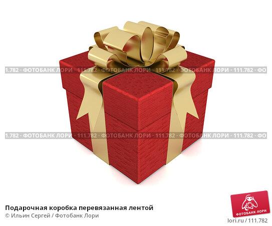 Купить «Подарочная коробка перевязанная лентой», иллюстрация № 111782 (c) Ильин Сергей / Фотобанк Лори