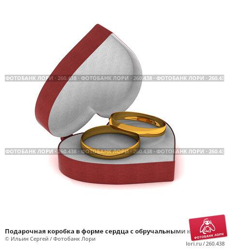 Подарочная коробка в форме сердца с обручальными кольцами, иллюстрация № 260438 (c) Ильин Сергей / Фотобанк Лори