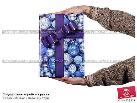 Подарочная коробка в руках, фото № 126818, снято 25 ноября 2007 г. (c) Сергей Лешков / Фотобанк Лори