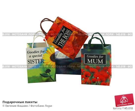 Подарочные пакеты, фото № 145018, снято 3 декабря 2007 г. (c) Евгения Фашаян / Фотобанк Лори