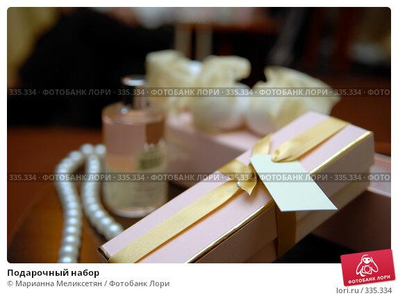 Купить «Подарочный набор», фото № 335334, снято 2 ноября 2007 г. (c) Марианна Меликсетян / Фотобанк Лори
