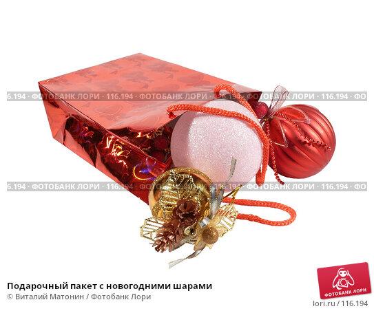 Подарочный пакет с новогодними шарами, фото № 116194, снято 1 ноября 2007 г. (c) Виталий Матонин / Фотобанк Лори