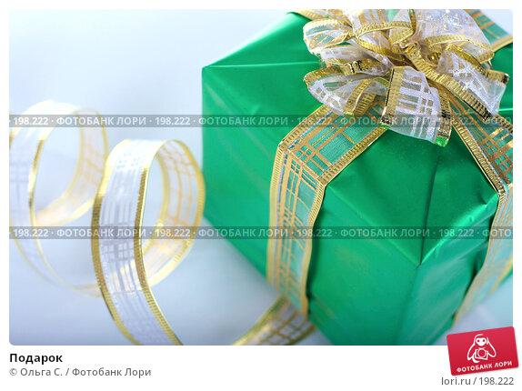 Купить «Подарок», фото № 198222, снято 29 ноября 2007 г. (c) Ольга С. / Фотобанк Лори