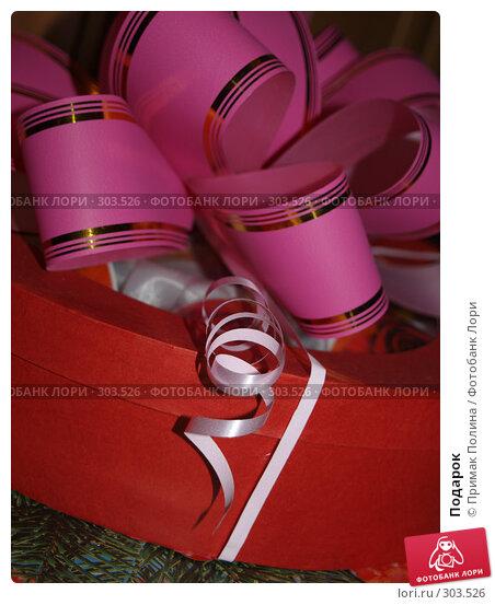 Подарок, фото № 303526, снято 12 декабря 2007 г. (c) Примак Полина / Фотобанк Лори