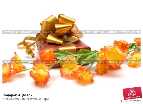 Подарок и цветок, фото № 267722, снято 6 апреля 2008 г. (c) паша семенов / Фотобанк Лори