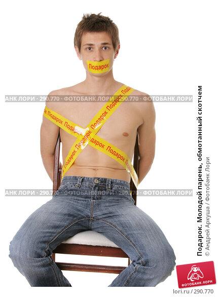 Подарок. Молодой парень, обмотанный скотчем, фото № 290770, снято 14 мая 2008 г. (c) Андрей Аркуша / Фотобанк Лори