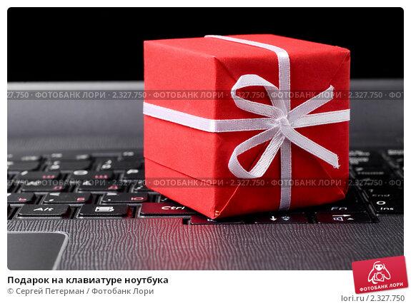 Купить «Подарок на клавиатуре ноутбука», фото № 2327750, снято 7 января 2011 г. (c) Сергей Петерман / Фотобанк Лори