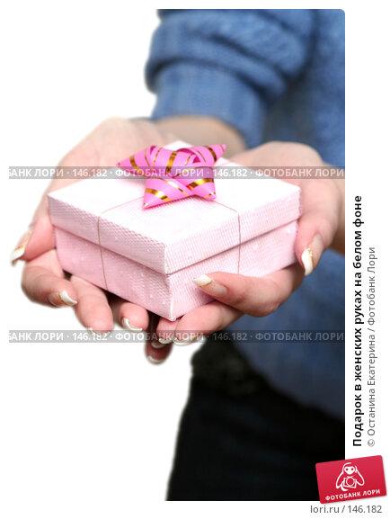 Подарок в женских руках на белом фоне, фото № 146182, снято 5 декабря 2007 г. (c) Останина Екатерина / Фотобанк Лори