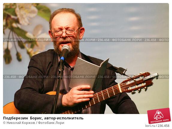 Подберезин  Борис, автор-исполнитель, фото № 236458, снято 16 марта 2008 г. (c) Николай Коржов / Фотобанк Лори