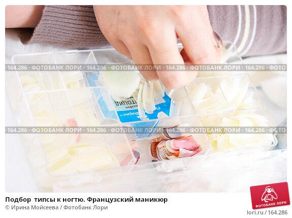 Купить «Подбор  типсы к ногтю. Французский маникюр», фото № 164286, снято 26 декабря 2007 г. (c) Ирина Мойсеева / Фотобанк Лори