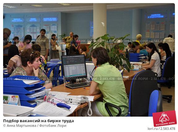 Купить «Подбор вакансий на бирже труда», эксклюзивное фото № 2583478, снято 8 июня 2011 г. (c) Анна Мартынова / Фотобанк Лори
