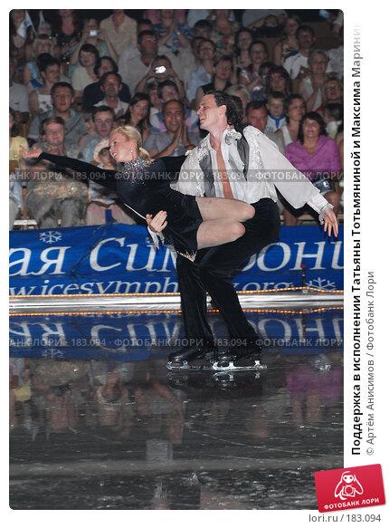 Поддержка в исполнении Татьяны Тотьмяниной и Максима Маринина, фото № 183094, снято 29 мая 2007 г. (c) Артём Анисимов / Фотобанк Лори